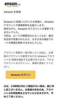 Amazonからメールが届いたんですが、迷惑メールなのか本当にAmazonから来ているのか分からないです。 むやみにAmazon ログインを押さない方がいいですよね??