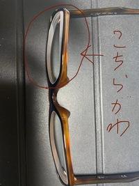 メガネのフレーム、レンズについて質問です。 メガネを購入したのですが、何故か片側だけのフレームがよじれていて、下部のレンズがフレームから飛び出しています。 メガネをかけると片側だけ がすごく目に近くて鼻も痛くなり違和感があります。 これは普通なことなのでしょうか?