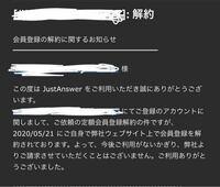 詐欺サイトJustAnswerに登録してしまいました、、、。 トライアル500円の料金を払うためにクレカの情報も登録してしまいました。  直ぐにウェブサイト上で解約、メールで解約の趣旨を伝えると画像のような返信がきました。  過去に登録してしまった方、これ以上請求が来ることはありましたか? クレジットカード情報の変更はすべきですか? とても不安です。  実際に体験した方よろしくお願いします。