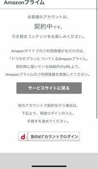 プライムギフトコード ドコモ amazon アマゾンプライムであなたは損しているかも!