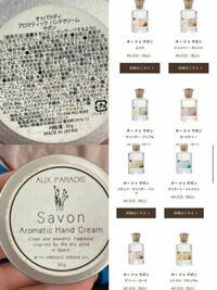 Savonのフレグランスについて質問です! 友達にプレゼントでハンドクリームをいただいたのですが香りがとても気に入りフレグランスも欲しいな思いました。  この状況下でお店に行くのも…とおもい検索したところ、8つのSavonのフレグランスがでてきたのですが このハンドクリームの香りに似ているフレグランスわかるかたいらっしゃいますでしょうか?? 香りの名前はわからないので左2枚はりました。 石鹸...