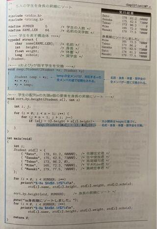 プログラム,構造体,昇順,データ,C言語