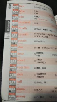 この英単語の読み方を、カタカナでお願いします!