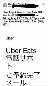 Uber eatsのことです アカウント有効化をしないといけないみたいで一応予約したのですが これであってるのですか?29日木曜日にかかってくるということですよね?