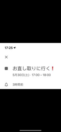 iPhone11でGoogleカレンダーに予定入れるときに「直し」の変換が変で、そのまま一応登録したら、月のページでみると普通に「直し」となってて合ってるんですが、予定の詳細を開くとやっぱり変な 漢字になっています。 何が原因なのでしょうか??