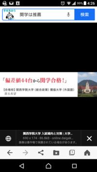 関学(関西学院大学)の協定校推薦って偏差値40台で合格できるんですか?