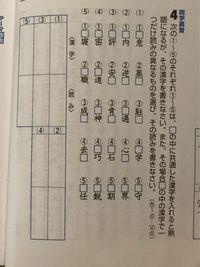 中学 国語 漢字 教えてください