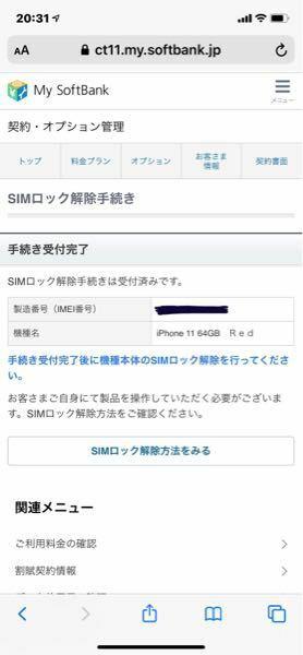Sim 解除 softbank my ロック