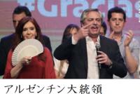 アルゼンチンの屁が出るナンデス(フェルナンデス)大統領は、9回目のデフォルト(経済破綻、自己破産)を世界に向かって堂々と宣言しました。 アルゼンチンは、9回目のデフォルトでも、アッケラカーのカーです...