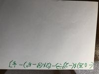 正の数 負の数について質問です。 この写真の問題で質問です。 答えは、-4なのですが、自分の答えは、4になります。なので、解説お願いします。 ※写真が反対ですみません。見にくくてすみま せん。(>人<;)