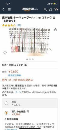東京喰種reの漫画16巻セットを買おうとAmazonを見てたのですが新品が9000円で中古が1800円って差がありすぎません? それとも中古だと1800円って言う値段は別に普通なんでしょうか