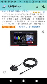 このレーダー探知機はアニメの声で喋りますか?