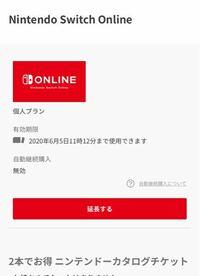 任天堂アカウントオンラインの無料7日間をしたのですがこれって解約できているのでしょうか?