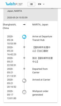 この郵便物は、まだ、中国ですか? それとも日本に24日に到着しているのですか?