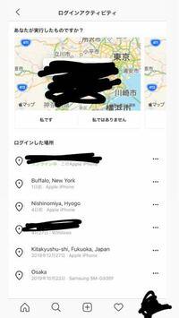 インスタグラムでログインアクティビティを調べたら、東京住みですが、new Yorkや兵庫県からログインされてました……… これは乗っ取りですか? この表示一覧からログアウトすれば、また再度乗っ取られる事はないで...