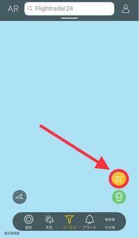 【フライトレーダー24】 フライトレーダー24のIOS版の、この〇で囲ったボタンって、どういう使い方するんですか?  押すと、薄く表示される飛行機と濃く表示される飛行機が出てきます。