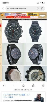 この時計はtop gunでトムクルーズがしていた腕時計で、すごくデザインがカッコ良くて欲しい!と思ったのですが、値段が高くて手が出せません。 この時計に似た手頃な価格帯の時計はありませんか??