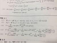 電気磁気学の問題で質問があります。 工科の物理 電気磁気学 (培風館) p.25 問題2.1 (4)より、  長さLの直線導体に電荷が線電荷密度λで一様に分布している。導体の中心から垂直距離aの点の電位を求めよ。  という問題です。 私は、導体から半径aの円をイメージして、 dE={ λ / 4πε(r^2 + z^2) }dz  の式を、範囲 -∞ → ∞で積分して電界Eを求め、Eを 0 ...