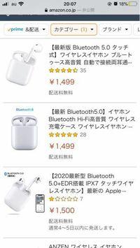 安いワイヤレスイヤホンを探しています。 Amazonで検索したところ写真のような感じででてきました。 レビューを全て見てみると全然悪い評価がなく値段の割には良いみたいなことが書いてありました。 しかし、ワイ...