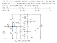 電流帰還バイパス回路の問題です。トランジスタのhFE=100, VEB=0.6V, VCC= 10V, IC=2mAの時のRB1,RB2,REのそれぞれの抵抗を求めよ。 ここで、 V E は電源V CCの 10%、 I B2はI Bの 10 倍、100 倍の 2 条件で計算...