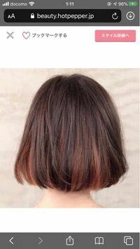 髪染め 写真のインナーカラーの色は、ブリーチしないとできませんか?