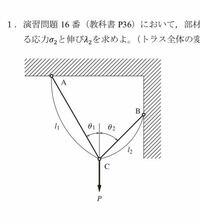 材料力学の問題です。 部材ACに生じる応力δIと伸びλI、部材BCに生じる応力δ2と伸びλ2を求めよ(トラス全体の変位は省略)  この問題の解き方を教えてください。 お願いします。