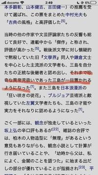 三島由紀夫の金閣寺のWikipediaを読んでいたらそれまで珍奇な異常児扱いをされていたけれど評価されたと書いてありました。 三島由紀夫は楯の会から切腹までの晩年のみが異常な人だと思ってい ましたがデビュー...