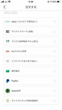 Qoo10で買い物がしたいです! 支払い方法について聞きたいことがあります。  私はまだ学生で銀行口座がありません クレジットももちろんありません なんか私のメールアドレスが使えなくてアプリ入れられても使え...