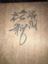 有田焼焼きの作者の名前が分かりません。 何と読むのかお分かりの方よろしくお願い致します。