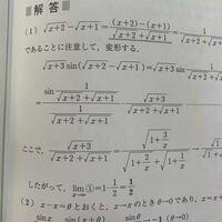 lim(x→∞)sinx/x=0になると思っていたのですが ここだと lim(x→∞)sinx/x=1になっています なんでですか