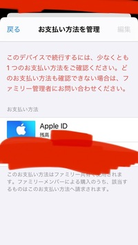 至急回答してくださると助かります! iPhoneでゲームに課金をしようと思っています。ファミリー共有オン、承認とリクエストオフにしていて、iTunesカードで支払おうと考えているのですが、画像 のようにiTunesカードで払えなくて困っています。どうしたら解決するのでしょうか?