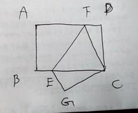 線対称の問題です 長方形ABCDがありEFを軸に折り返しました この場合かならずBE=FDになりますか? そうならない場合もありますか? なるのであればその理由も教えてください