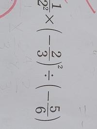 2²分の1×(-3分の2)²÷(-6分の5)  解説と答えを教えてください!