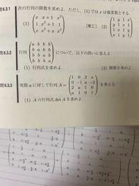 線形代数の行列の階数を求める問題です。 対角成分が全てaでそれ以外の成分がbの4次正方行列です。 写真では問6.3.2の(2)です。