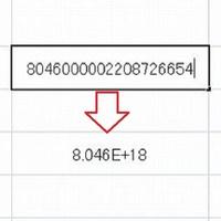 エクセルにお詳しい方へお伺いをいたします。 ・ 画像の19桁の数字を打ち込むとどういうわけだか矢印のようになってしまいます。 どうしてなのでしょうか。 ・ Office2007 でございます。