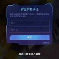 中国語に詳しい方に質問です。(画像あり) これはどういう意味なのでしょうか? 中国のゲームを遊ぼうとしたら出てきました。  最初にアカウントの登録が必要で、デフォルトは携帯電話の番号 になっていました。日本の国際番号が選べなかったので、すでに持っているWeChatのアカウントで連携をしようと思ったのですが…この画面が出てきて、自分で翻訳してもよくわかりません。 元から日本からは遊べ...