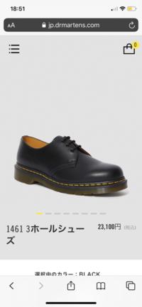 現在大学1年生の男子です。 大学に通うのに靴を買おうと思いドクターマーチンを3ホールを買おうとしているのですが自分的にはかっこいいと思いますがネットの意見では被るからダサいと書いてあ りました やはり...