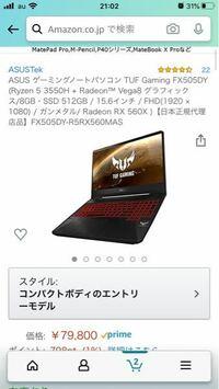 ゲーミングノートパソコンについて 画像のパソコンは60FPSでますか?