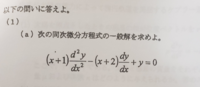 微分方程式の問題で、模範解答と異なる方法で解いたので、合っているか見ていただきたいです。 y=e^λxを代入し、特性方程式を解くと、λ=1/x+1、1となり、 y=C1e^(x/x+1) +C2e^x    ※模範解答  一般解は特殊解...