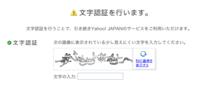 Yahooでログインの際「文字認証を行います」というページがでてきて参りました。  これって正常なことなのでしょうか? Macのブラウザソフト「Opera」の動作確認のためログイン、ログアウトをおそらく15回ほど...