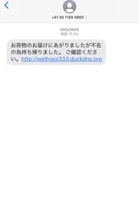 下記の詐欺メールで誤操作でURL開いてしまいました。  お荷物のお届けにあがりましたが不在の為持ち帰りました。 ご確認ください。http://wethgsx333.duckdns.org  開いた後は、  (JNB) お客様がご利用の...