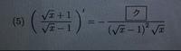 微分の計算です。 途中計算も添付していただけると嬉しいです。