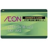 イオンオーナーズカードにお詳しい方へお伺いをいたします。 ・ イオンオーナーズカードは、イオンラウンジで無料で30分間くつろぐ以外、これといった特典はあるのでしょうか。 ・ もしあれば、これといった特典を教えていただければと思います。