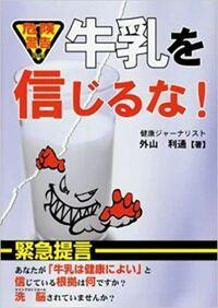 牛乳の飲み過ぎは良くないと思いますが、牛乳ほど健康にいいから必ず飲みなさいと言う人と、牛乳は非常に危険な飲み物なので絶対飲むなと言う人と意見が割れますが実際のところ牛乳は良い飲み物なのですか? それ...