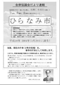 かつて、岐阜県海津郡平田町・南濃町・海津町の3町を合併し「ひらなみ市」を発足させる動きがありましたが、何故「海津市」になってしまったのですか?