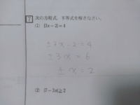 この(1)がわかりません。 縦線??( 3x-2 の ←これ)の意味も、教科書を見ましたがよくわからなかったです。 一応自分で解いてみましたが絶対違う気がするので、わかる方、解き方と縦線の意味を教えてくれませ...