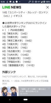 世界大学ランキング最新版。 東大、京大、東工大が日本のトップ3、 早稲田慶応は旧帝大に負けまくってるという認識でいいですか?