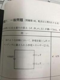第一種電気工事士の問題ですが、説明みてもよくわかりません。 解りやすく教えてください。
