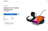Apple Storeで販売しております。 mophie 3-in-1 wireless charging padがオンラインストアhttps://www.apple.com/jp/shop/favoriteProduct/HNG02ZM/A/mophie-3-in-1-wireless-charging-padでは長期に渡り売り切...