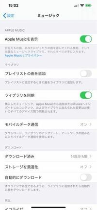 先日iPhone 11 Pro Maxに機種変更したのですが、Apple Musicに登録していて、前のiPhoneでApple Musicからダウンロードした音楽は同期されたのですが、CDの音源をパソコンから同期したものだけ この曲が同期され...